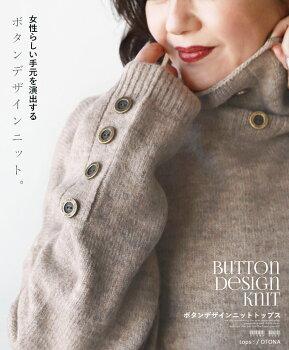 トップス。ニット。ベージュ。女性らしい手元を演出する、ボタンデザインニット。1/222時販売新作×メール便不可