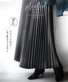 【再入荷♪】プリーツスカート。ロング丈。洗える。フェイクレザー。ブラック。お手入れ簡単!レザー見えプリーツスカート1/5×メール便不可[3]