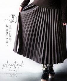 【再入荷♪10月7日20時より】プリーツスカート。ロング丈。洗える。フェイクレザー。ダークブラウン。お手入れ簡単!レザー見えプリーツスカート1/5×メール便不可[3]★★