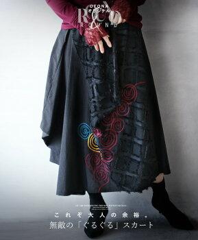 ロングスカート。変形。フリンジ。ブラック。これぞ大人の余裕。無敵の「ぐるぐる」スカート1/2622時販売新作×メール便不可