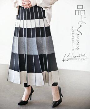 スカート。ニットスカート。マルチカラー。ベージュ。ブラック。グレー。品よくセンス光る大人のマルチカラースカート1/2222時販売新作×メール便不可