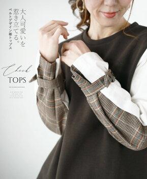 トップス。ブラウン。チェック。シャツ。大人可愛いを惹き立てる。ベルトデザイン袖トップス1/2422時販売新作×メール便不可