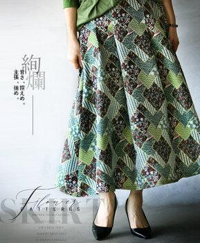 スカート。ロング丈。フレア。花柄。グリーン。甘さ、控えめ。主張、強め。2/2122時販売新作×メール便不可