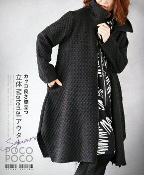 ライトアウター。羽織り。コート。ぽこぽこ。ブラック。カッコ良さ際立つ立体Materialコート2/1022時販売新作×メール便不可