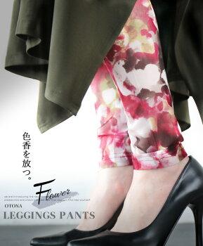 えんじ色。レギンス。スパッツ。タイツ。花柄。メッシュ。色香を放つ。leggingspants2/2022時販売新作×メール便不可