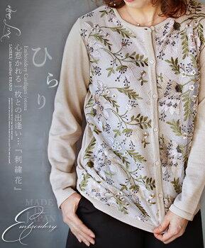 otonaluxe。日本製。薄手カーディガン。刺繍。チュール。花柄。ベージュ。ひらり心惹かれる一枚との出逢い…『刺繍花』2/2322時販売新作×メール便不可
