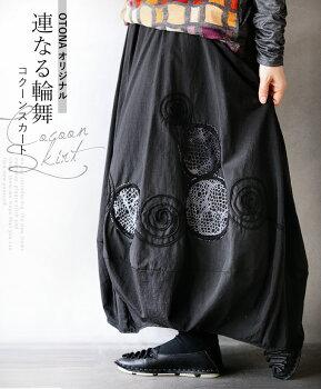 コクーンスカート。デザインスカート。丸み。ぐるぐる。ブラック。連なる輪。コクーンスカート。2/2522時販売新作×メール便不可