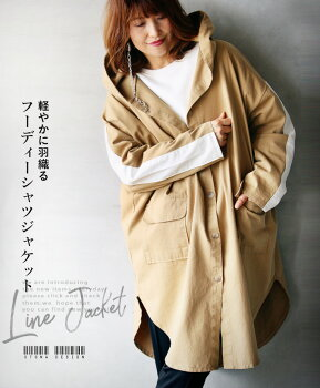 羽織。ライトアウター。シャツ。コート。フード。ベージュ軽やかに羽織るフーディーシャツジャケット2/2322時販売新作×メール便不可