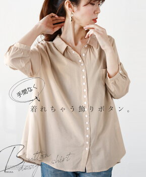 トップス。シャツ。ボタン。ベージュ。手間なく着れちゃう飾りボタン。2/2622時販売新作〇メール便可