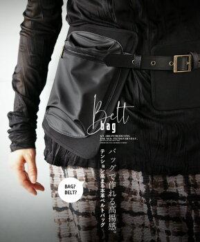 ウエストバッグ。ベルト。腰巻き式。本革。ブラック。バッグで作れる高揚感。2/2022時販売新作×メール便不可