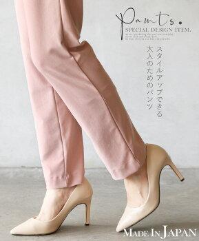 日本製。パンツ。ピンク。スタイルアップできる大人のためのパンツ2/2722時販売新作〇メール便可