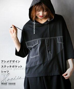 トップス。フーディー。ポケット。異素材。ブラック。アシメデザイン。ステッチポケットシャツ2/2622時販売新作×メール便不可
