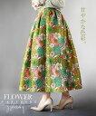 【再入荷♪9月27日20時より】ロングスカート。フレア。ジャガード。花柄。ピンク。イエロー。甘やかな色彩。3/18×メール便不可