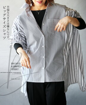 シャツ。羽織り。大きめ。ストライプ。ブラック。半端な大きさは嫌なんです。ビッグサイズシャツ3/1122時販売新作×メール便不可
