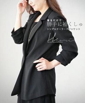 テーラードジャケット。ブラック。薄手。着るだけで勝手に袖くしゅ。シングルテーラード。軽アウター。4/122時販売新作×メール便不可