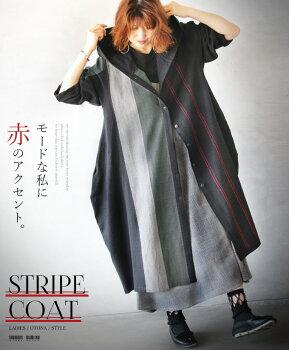 羽織り。アウター。ブラック。ストライプ。フード。モードな私に赤のアクセント。4/422時販売新作×メール便不可
