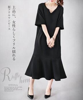 ワンピース。Vネック。フレア。ひらひら。かわいい。上品。ブラック。上品に、女性らしくフリル揺れる裾フリルワンピース4/2022時販売新作×メール便不可