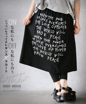 レギンス付きスカート。スカート。レギンス。ドッキング。ロゴ。Aライン。お洒落。ブラック。ONな私にもOFFな私にも合うくっついちゃってるレギンススカート4/3022時販売新作×メール便不可