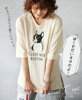 トップス。Tシャツ。カットソー。半袖。ワンちゃん。ボストンテリア。アイボリー。ボストンテリア君Tシャツ♪5/222時販売新作×メール便不可