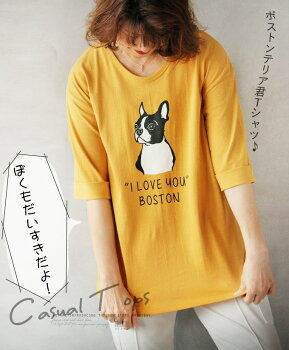 トップス。Tシャツ。カットソー。半袖。ワンちゃん。ボストンテリア。イエロー。ボストンテリア君Tシャツ♪5/122時販売新作×メール便不可