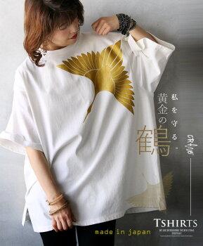 Tシャツ。オシャレ。ゆったり。5分袖。日本製。niitu。ホワイト私を守る。黄金の鶴。5/2322時販売新作×メール便不可