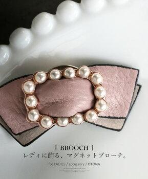 ブローチ。リボン。ピンク。パール。合皮。上品。レディに飾る、マグネットブローチ。5/1622時販売新作〇メール便可