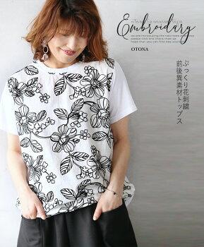 カットソー。シャツ。半袖。花刺繍。白。ホワイト。ぷっくり花刺繍前後異素材トップス5/822時販売新作〇メール便可