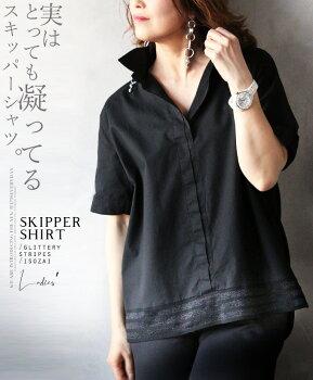 シャツ。半袖。5分袖。スキッパー。プルオーバー。ブラック。実はとっても凝ってるスキッパーシャツ。5/1122時販売新作×メール便不可