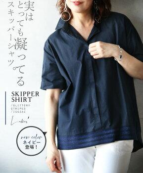 シャツ。半袖。5分袖。スキッパー。プルオーバー。ネイビー。実はとっても凝ってるスキッパーシャツ。6/1220時販売新作〇メール便可