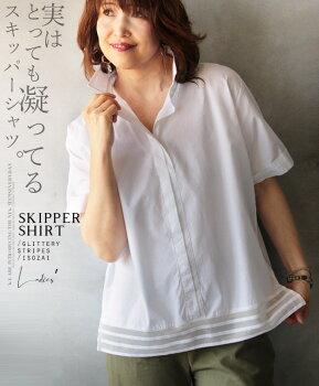 シャツ。半袖。5分袖。スキッパー。プルオーバー。ホワイト。実はとっても凝ってるスキッパーシャツ。5/1922時販売新作〇メール便可