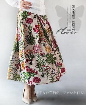 ロングスカート。フレア。麻混。花柄。ベージュ。甘すぎない花柄が、ワタシを彩る。5/2222時販売新作×メール便不可