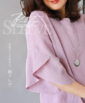 トップス。ピンク。レーヨン混。女性らしさ存分に。袖フレア5/1322時販売新作〇メール便可