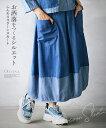 コクーンスカート。デニム。薄手デニム。セットアップ。切り替え。かわいい。カジュアル。ブルー。お洒落をつくるシル…