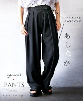 パンツ。脚長。ロング丈。長身。きれいめ。ゆったり。ブラック。ハイウエストとカーブラインであしなが。5/2522時販売新作×メール便不可