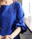 【再入荷♪10月4日20時より】ロイヤルブルーリボン袖チュニックワンピース6/21×メール便不可