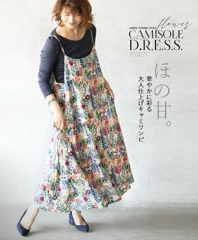キャミソールワンピース。ジャンパースカート。ライトベージュ。花柄。小花。総柄。ほの甘。華やかに彩る大人仕上げキャミワンピ5/3122時販売新作×メール便不可