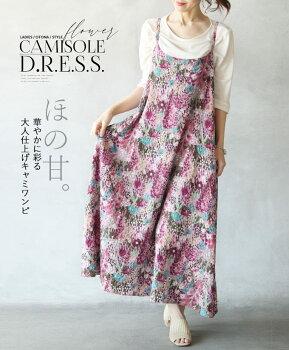 キャミソールワンピース。ジャンパースカート。ピンク。花柄。小花。総柄。ほの甘。華やかに彩る大人仕上げキャミワンピ5/3022時販売新作×メール便不可