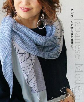 スカーフ。モダン。和柄。ネイビー。2パターンの柄行きで魅せる、JapaneseModern。6/320時販売新作〇メール便可