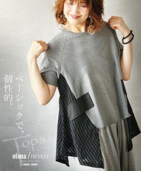 トップス。変形。グレー。ブラック。Tシャツ。半袖。ベーシックで、個性的。6/720時販売新作〇メール便可