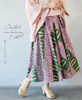 スカート。ピンク。綿100%。愛らしいサボテン花5/2622時販売新作×メール便不可