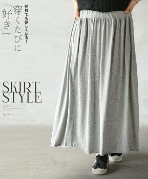 スカート。グレー。ウエストギャザー。何枚でも欲しくなる。穿くたびに「好き」6/320時販売新作×メール便不可