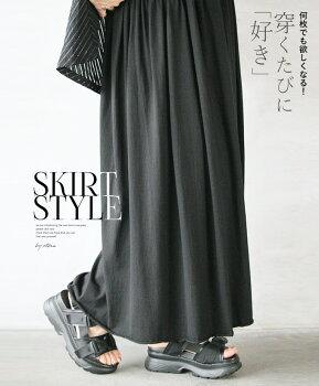 スカート。ブラック。ウエストギャザー。何枚でも欲しくなる。穿くたびに「好き」6/420時販売新作×メール便不可