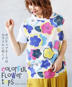 トップス。Tシャツ。カットソー。花柄。カラフル。ポジティブオーラはカラフルに咲く5/2622時販売新作〇メール便可