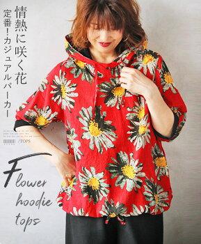 トップス。シャツ。パーカー。カジュアル。花柄。レッド。赤。情熱に咲く花定番!カジュアルパーカー6/720時販売新作×メール便不可