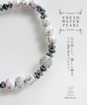 アクセサリー。ブレスレット。パール。キラキラ。白の美しく、優しい輝き。パール〈月のしずく〉ブレスレット6/620時販売新作〇メール便可