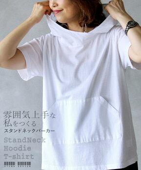 Tシャツ。パーカー。フーディー。ゆったり。クロス襟。カジュアル。シンプル。ポケット。着やすい。白。ホワイト。雰囲気上手な私をつくるスタンドネックパーカーTシャツ8/220時販売新作×メール便不可