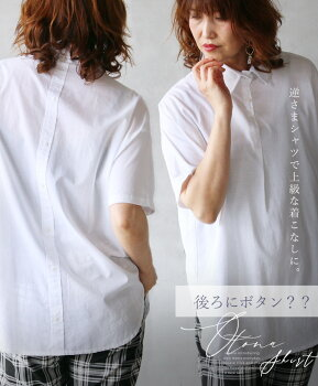 トップス。ホワイト。綿100%。逆さまシャツで上級な着こなしに。7/1020時販売新作〇メール便可