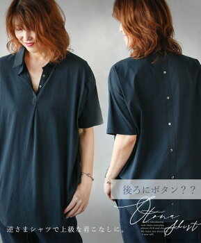 トップス。ネイビー。綿100%。後ろにボタン?逆さまシャツで上級な着こなしに。
