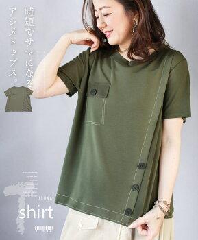 Tシャツ。カーキ。半袖。ボタン。個性派。ポケット。時短でサマになるアシメトップス。6/1520時販売新作〇メール便可