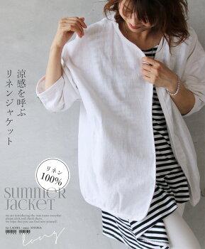 アウター。ジャケット。トッパー。ホワイト。涼感を呼ぶリネンジャケット。7/420時販売新作×メール便不可
